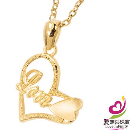 [ 愛無限珠寶金坊 ]   0.50 錢 - 永恆情懷 - 黃金吊墜 999.9
