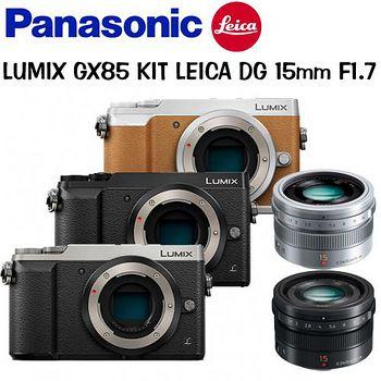 PANASONIC LUMIX GX85 LEICA DG 15mm F1.7 (公司貨) -送32G+原廠包+UV鏡+專用電池+吹球拭筆清潔組+保護貼