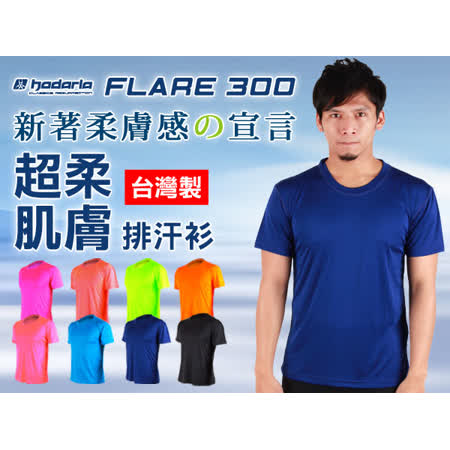 (男女) HODARLA FLARE 300 超柔肌膚排汗衫-短袖T恤 涼感 柔膚 台灣製  任選兩件組