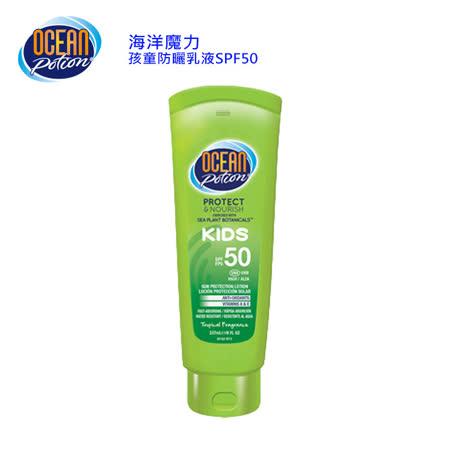 OCEAN POTION 孩童防曬乳液SPF50 OPPK508/城市綠洲(幼兒.敏感適用.防曬)