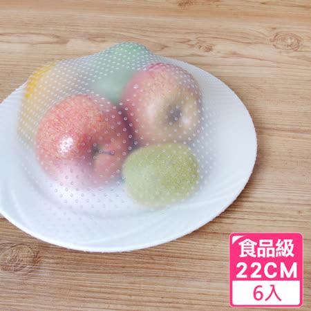 【EG Home 宜居家】食品級環保矽膠保鮮膜22cm(6入)
