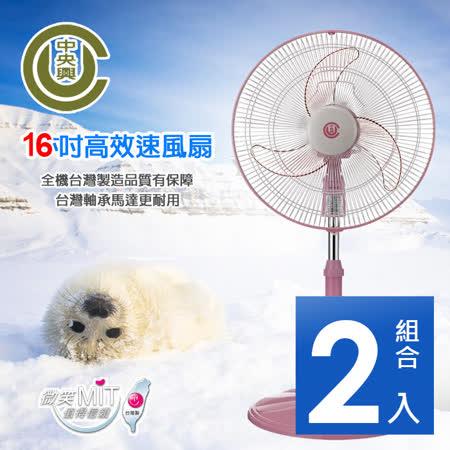 《二入超值組》【中央興】風量大16吋循環網立扇UC-S16A