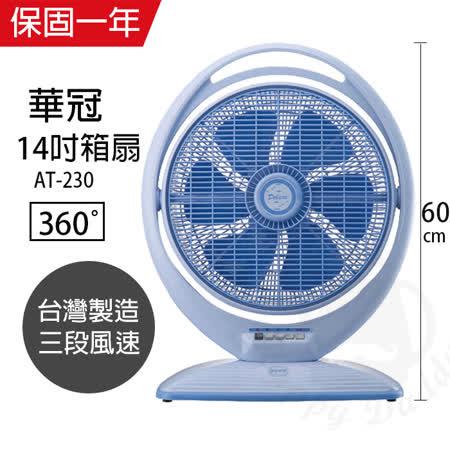 【華冠】MIT台灣製造14吋冷風箱扇/電風扇/涼風扇AT-230