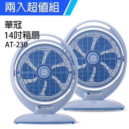 《二入超值組》【華冠】MIT台灣製造14吋冷風箱扇/電風扇/涼風扇AT-230
