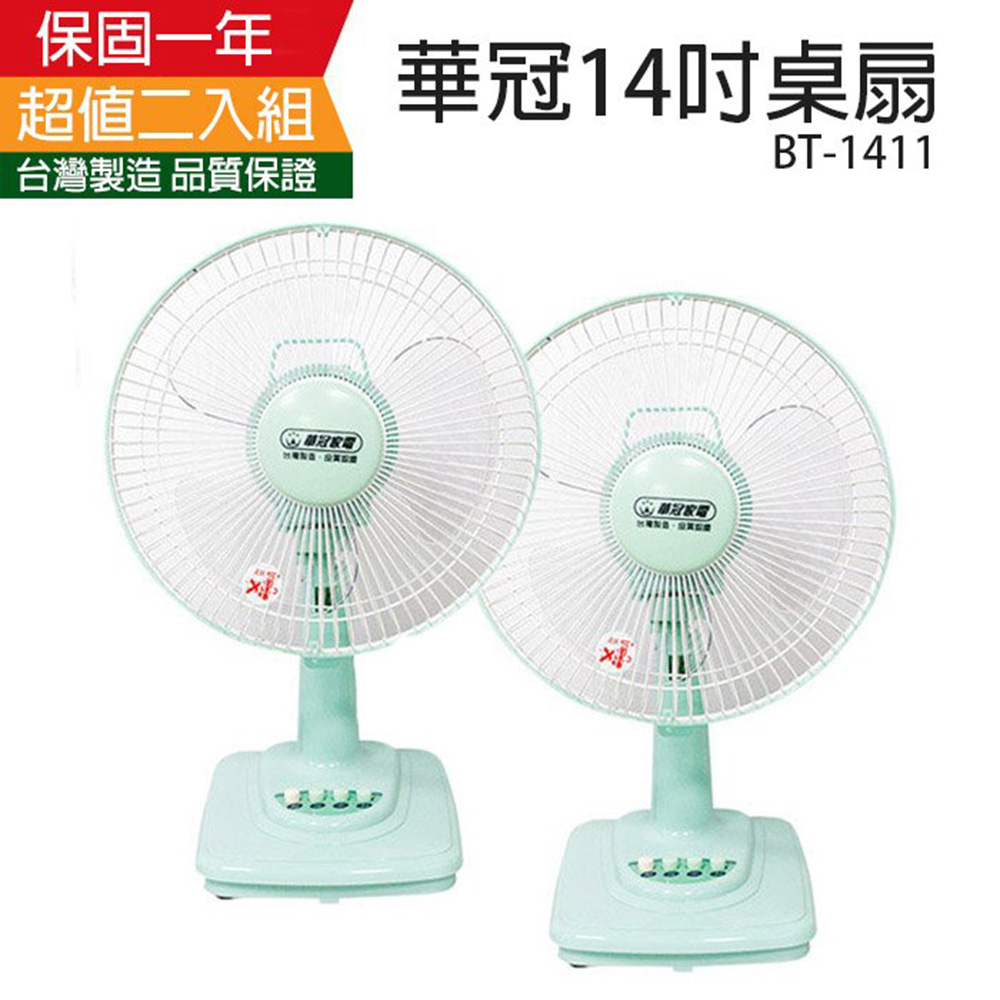 《二入超值組》【華冠】14吋桌扇/涼風扇/電扇(BT-1411)