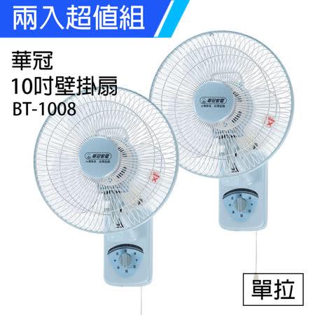 《二入超值組》【華冠】MIIT台灣製造10吋單拉壁扇/電風扇BT-1008