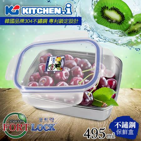 【韓國FortLock】長方型不鏽鋼保鮮盒495ml