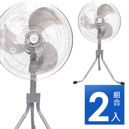 《二入超值組》【華冠】MIT台灣製造18吋鋁葉升降立扇/工業扇/電風扇FT-186