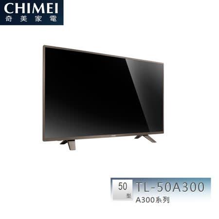 CHIMEI奇美 49吋LED液晶顯示器(TL-50A300) 公司貨