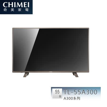 CHIMEI奇美 55吋LED液晶顯示器 (TL-55A300)