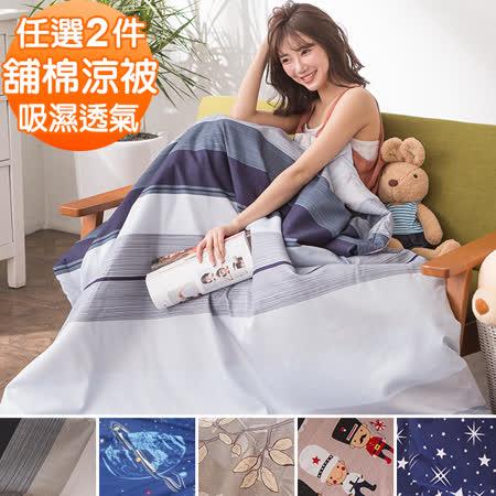 【J-bedtime】3M專利透氣吸濕排汗防蹣抗菌舖棉四季涼被兩入(150x175)