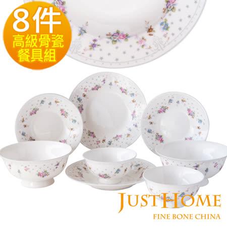 【私心大推】gohappy快樂購【Just Home】愛葛莎高級骨瓷8件碗盤餐具組(2人份餐具)評價怎樣太平洋 sogo 台北