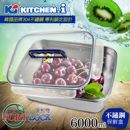 【韓國FortLock】長方型不鏽鋼保鮮盒6000ml(附提把)