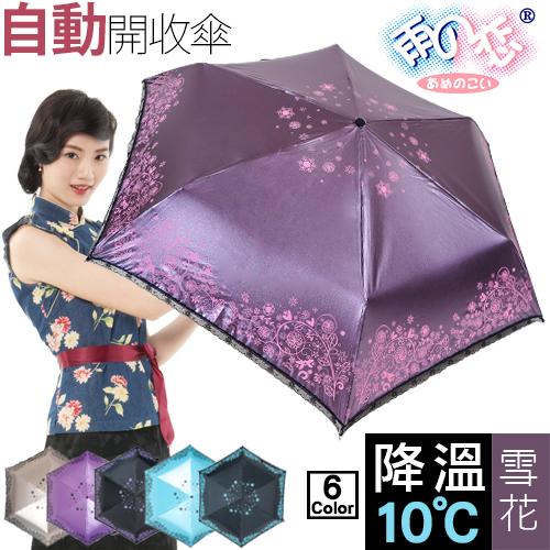 降溫10℃ 自動開收傘 ~ 雪花~葡萄紫~SGS 防曬抗UV晴雨傘自動傘~ 雨之戀