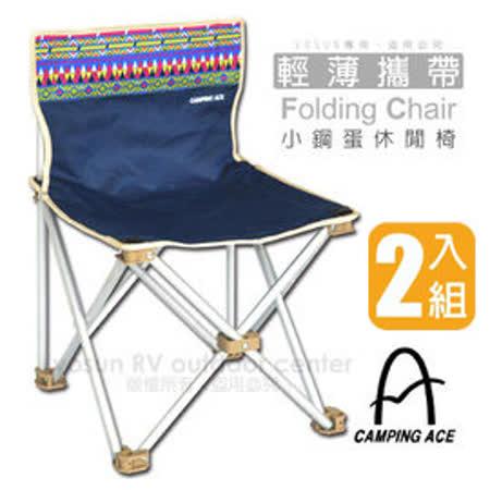 【野樂 CAMPING ACE】民族風升級版 小鋼蛋休閒椅(600D耐磨布料_鋁管加粗)/耐摔露營椅.迷你兒童椅.野餐椅.折疊椅.導演椅_藍 ARC-881A