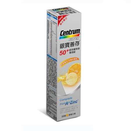【銀寶善存】50+綜合維他命發泡錠(20錠/盒) 快速補充24種維生素及礦物質