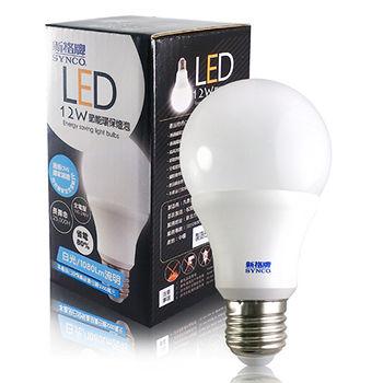 ★2件超值組★新格牌   廣角型 LED 省電燈泡- 白光 (12W)