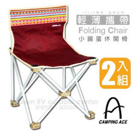 【野樂 CAMPING ACE】民族風升級版 小鋼蛋休閒椅(600D耐磨布料_鋁管加粗)/耐摔露營椅.迷你兒童椅.野餐椅.折疊椅.導演椅_紅 ARC-881A