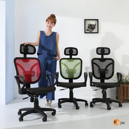 【好物分享】gohappy線上購物BuyJM布萊茲透氣全網彈力護腰辦公椅/電腦椅評價怎樣三越 百貨