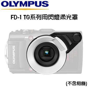 OLYMPUS FD-1 TG系列用閃燈柔光罩 FOR TG-4 (公司貨)
