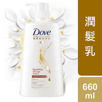 多芬輕潤保濕潤髮乳660ml