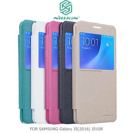 NILLKIN SAMSUNG Galaxy J5(2016) J5108 星韵皮套