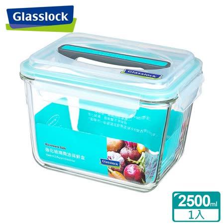 (任選)Glasslock強化玻璃微波保鮮盒 - 長方形附提把2500ml