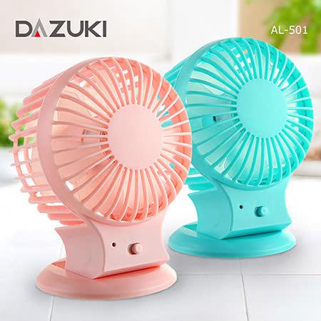 DAZUKI 雙層扇葉超靜音USB充電涼風扇 DAZU-AL501