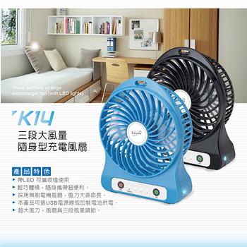 E-books K14 三段大風量隨身型充電風扇(附LED燈)