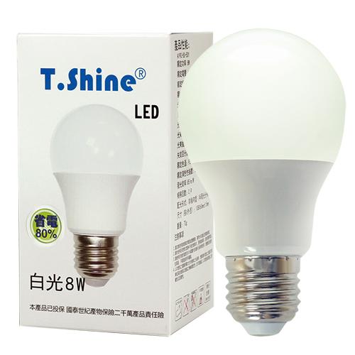 T SHINE LED燈泡~白光  8W
