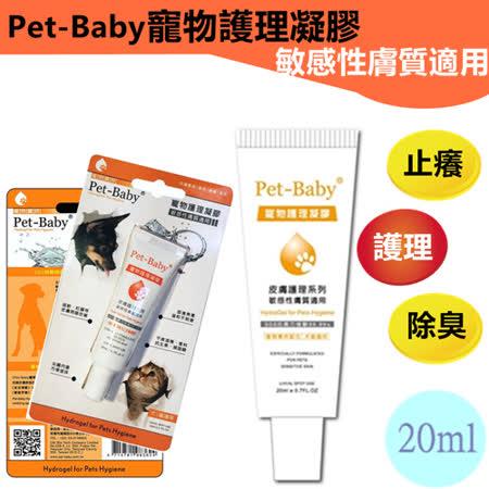 Pet-Baby寵物寶貝寵物護理凝膠(20ml)---敏感性膚質適用 寵物清潔 洗毛精 皮膚保養 (2入)
