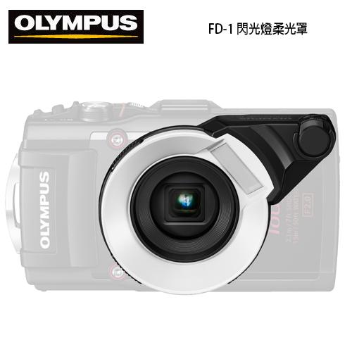 OLYMPUS FD-1 閃光燈 柔光罩 (FD1,公司貨)適用TG4 微距補光 水下使用