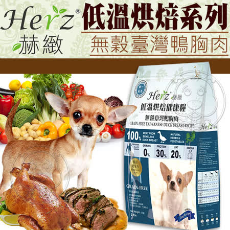Herz赫緻》低溫烘焙健康狗糧無穀臺灣鴨胸肉908g2磅/包
