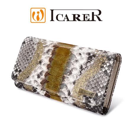 ICARER 蛇皮系列 金鱗蟒紋 手工真皮長夾
