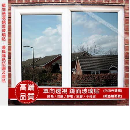 ((DIY夏日抗熱降室溫省電好幫手)) 鏡面單向透視靜電隔熱紙 靜電玻璃貼(超透銀)  (寬50cm X 高90cm) SK