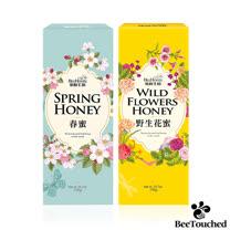 【蜜蜂工坊】季節限定蜂蜜任選1入(700g)