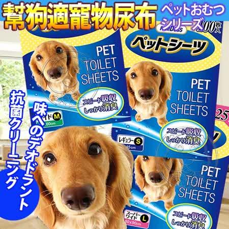 日本幫狗適 Pam Dogs》超吸收消臭寵物尿布系列