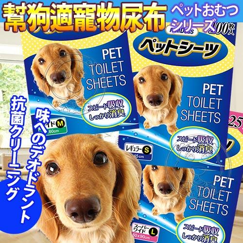 幫狗適 Pam Dogs~超吸收消臭寵物尿布系列