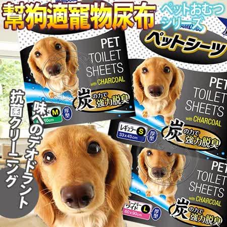 日本幫狗適Pam Dogs》超吸收消臭寵物尿布竹炭系列