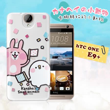 官方正版授權卡娜赫拉Kanahei的小動物 HTC One E9 / E9+ 雙卡機 共用 透明彩繪手機殼 保護套(揮旗子)