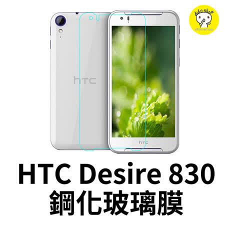 HTC Desire 830 鋼化玻璃膜 手機保護貼(MM031-3)
