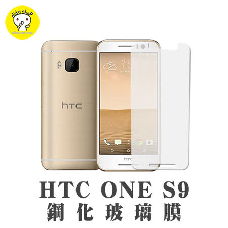 HTC One S9 鋼化玻璃膜 手機保護貼(MM033-3)