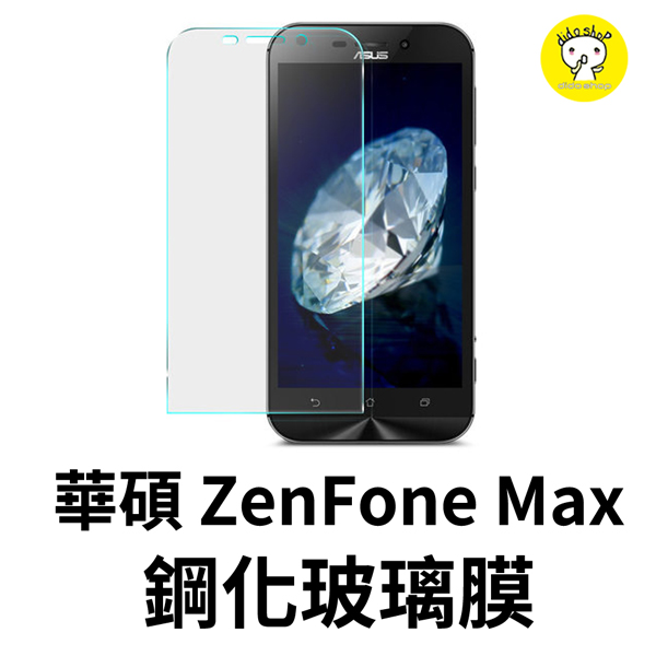 華碩 Zenfone Max/Z550KL 鋼化玻璃膜 手機保護貼(MM032-3)