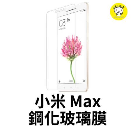 小米 MAX 鋼化玻璃膜 保護貼 (NB085-3)
