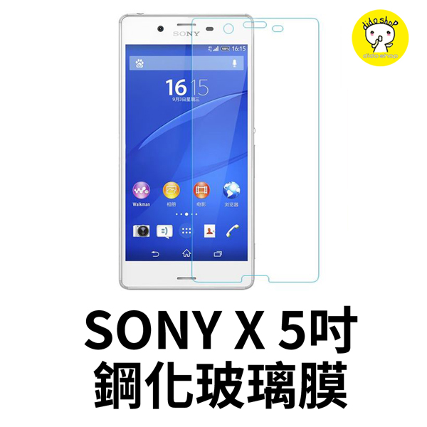 SONY X/PS10 5吋 鋼化玻璃膜 手機保護貼(MY154-3)