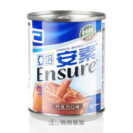 加贈白蘭洗衣粉【亞培】安素(237ml x24入) 草莓/巧克力/原味(三款任選2箱)