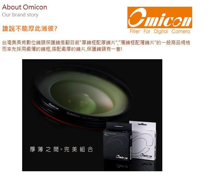 OMICON防塵防污DG-CEH多層膜極薄框58mm保護鏡58mm濾鏡MC-UV濾鏡MCUV保護鏡超薄框