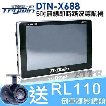 Trywin DTN-X688 5吋 即時路況 GPS 衛星導航機 (送RL110 倒車顯影鏡頭)