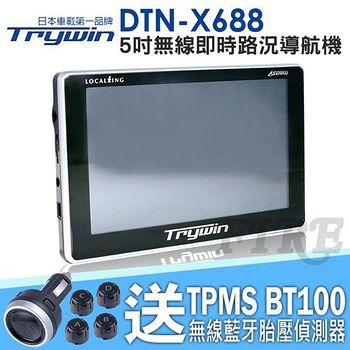 Trywin DTN-X688 5吋 即時路況 GPS 衛星導航機 (送TPMS BT100 藍牙胎壓偵測器+3孔點菸器)