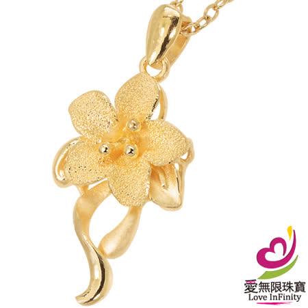 [ 愛無限珠寶金坊 ]   0.87 錢 - 春意濃 - 黃金吊墜 999.9